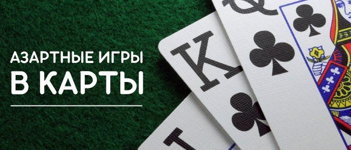Популярность карточных игр на деньги